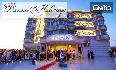 Нова година по сръбски в Лесковац! 3 нощувки със закуски и 2 вечери в Хотел Bavka - със или без включен транспорт