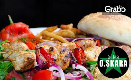 Вкусно меню за вкъщи! Комбинирана сръбска скара за двама, плюс картофки, салата и питки
