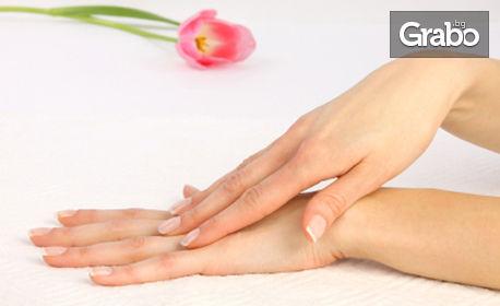 Релаксиращ масаж и парафинова терапия за ръце
