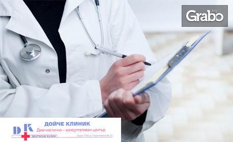 Консултативен преглед за кожни проблеми, плюс дерматоскопия или лечение