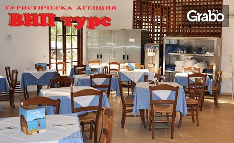Last minute почивка на Халкидики! 5 нощувки със закуски и вечери в Sithonia Village 3*, плюс транспорт
