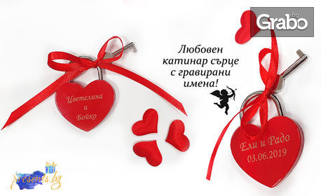 За Свети Валентин! Катинар под формата на сърце - с гравирани имена и ключе