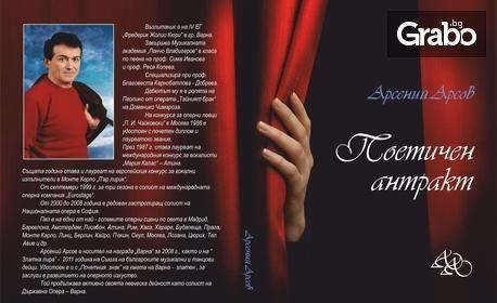 Насладете се на творчеството на тенора Арсений Арсов с негов албум по избор