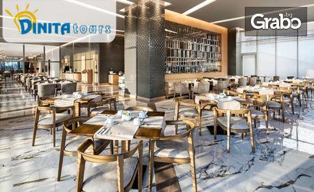 Нова година в Истанбул! 2 нощувки със закуски и празнична вечеря в Lionel Hotel Istanbul 5*, плюс SPA и разходка с кораб по Босфора