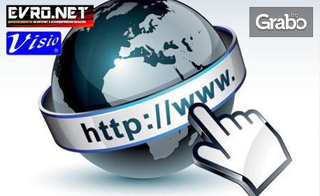 Интернет у дома и офиса! Инсталация, плюс 3 месеца неограничен интернет
