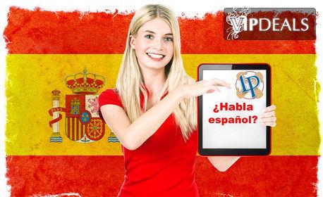 Online курс за начинаещи по испански език, френски език или в комбинация