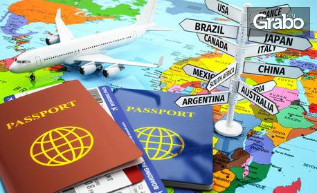 """Онлайн курс """"Устойчиво управление на туризма"""" - с 1 месец достъп до платформата и сертификат"""