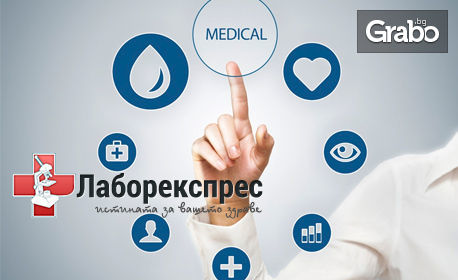 Изследване на 61 основни здравни показателя