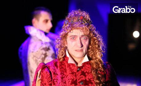 """Спектакъл по избор - """"Едноокият цар"""" на 19.02 или """"Хенри IV"""" на 20.02"""