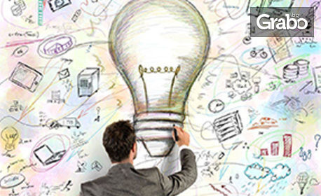 """Онлайн курс """"Развитие на креативността"""", плюс допълнителен курс по избор"""