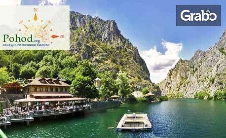Еднодневна екскурзия до Скопие и каньона Матка на 14 Декември