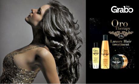 Луксозна италианска терапия за коса със злато и арганово масло, плюс подстригване и сешоар