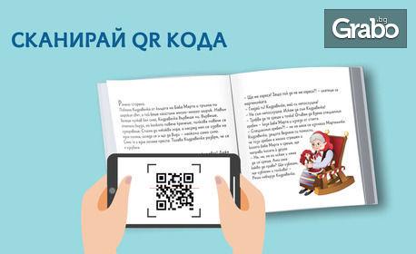 "Интерактивна детска книга ""Мартеничка Къдравелка"" с аудио и анимации"