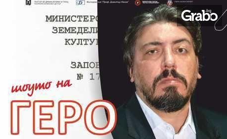 """Премиера на новото шоу на Геро """"Професия директор"""" на 19 Август"""