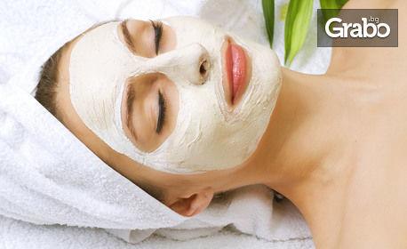 Чисто и сияйно лице! Почистване, плюс маска и релаксиращ масаж