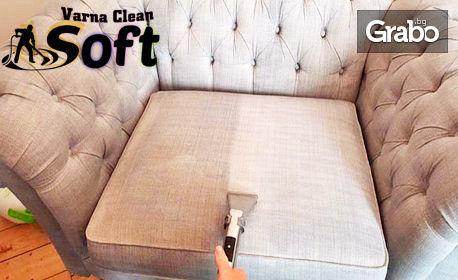 Професионално пране на диван, плюс бонус - пране на лежанка