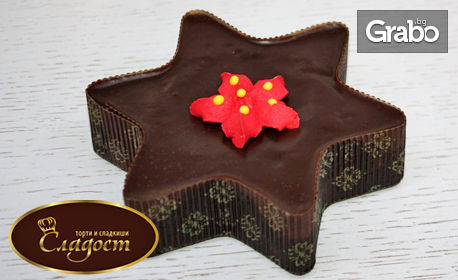 Шоколадова пита от белгийски шоколад - с форма на звезда или елха