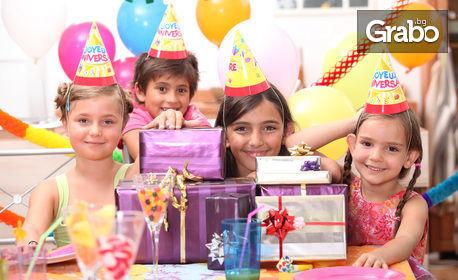 Рожден ден за 10 или 15 деца! 2 часа с аниматори, игри и хапване