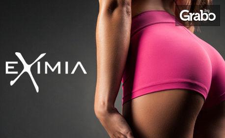 1 процедура с най-добрия уред за отслабване и премахване на целулит Eximia - на зони по избор