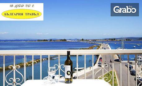 Екскурзия до остров Лефкада през Септември или Октомври! 3 нощувки със закуски и вечери, плюс транспорт