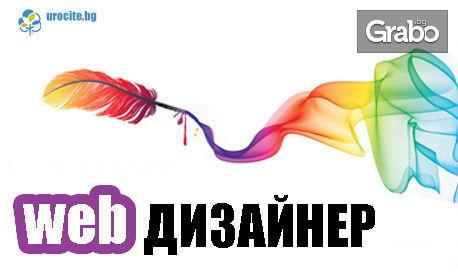 """Онлайн курс """"Web дизайнер"""" с 12-месечен достъп до платформата"""