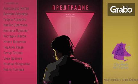 """Спектакълът """"Предградие"""" на Ерик Богосян на 23 Май"""