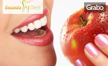 Почистване на зъбен камък и полиране, преглед и план за лечение