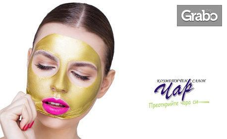 Златна терапия на лице и шия против стареене