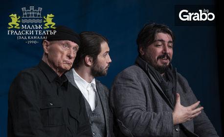 """Герасим Георгиев-Геро в """"Зорба"""" - на 19 Януари, в МГТ """"Зад канала"""""""