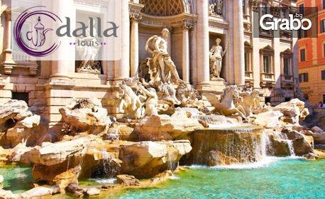 За 22 Септември до Гърция и Италия! Екскурзия до Янина, Игуменица, Бари, Рим и Ватикана с 4 нощувки, закуски и транспорт