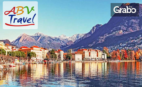 11 дни из Европа! Екскурзия до Австрия, Германия, Франция, Швейцария и Италия с 8 нощувки, закуски и транспорт