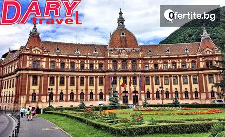 Екскурзия до Букурещ, Синая, Бран и Брашов! 2 нощувки със закуски, плюс транспорт