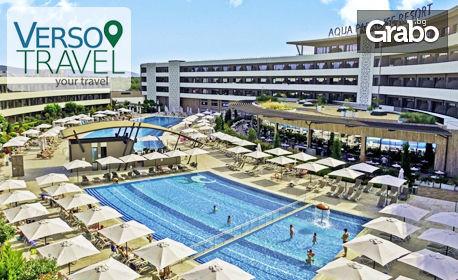 Мечтано лято в Несебър! 3, 5 или 7 нощувки All Inclusive Splash в Aqua Paradise Resort 4*, плюс вход, храна и напитки в Аквапарк