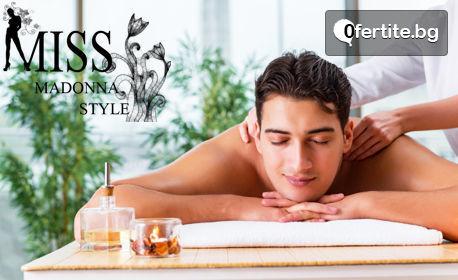 Класически масаж на гръб или цяло тяло, или антицелулитен масаж на зона по избор