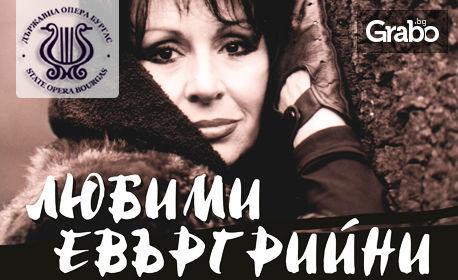 """Концертът на Йорданка Христова """"Любими евъргрийни"""" на 18 Август"""