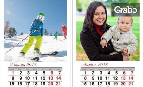 Календар по избор - стенен с 12 снимки на клиента - без или със чаша, луксозен пейзажен или 2 работни календара