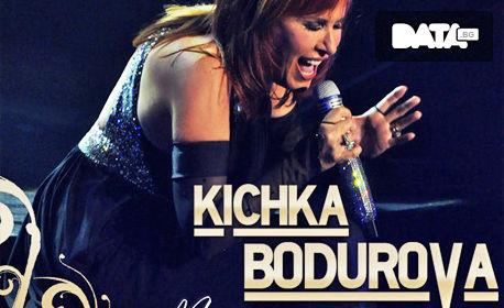 """Биографичната книга на Кичка Бодурова """"Това съм аз"""", плюс диск с песни по избор"""