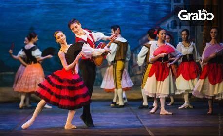 """Балетен спетакъл """"Дон Кихот"""" на 26.10 в Читалище Съгласие 1869"""