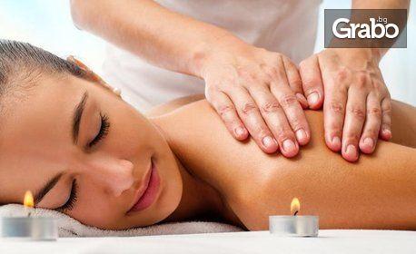 Терапевтичен или релаксиращ масаж на гръб или цяло тяло, или аромамасаж с рейки или кристалотерапия