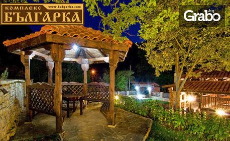 Уикенд край Трявна! 2 нощувки със закуски и вечери, плюс ползване на сауна и джакузи, от Комплекс Българка**