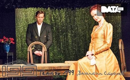 """Гледайте Йоана Буковска и Калин Врачански в """"Госпожица Юлия"""" на 12 Декември"""
