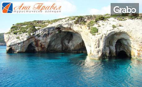 Майска екскурзия до остров Закинтос! 4 нощувки със закуски и вечери, плюс транспорт
