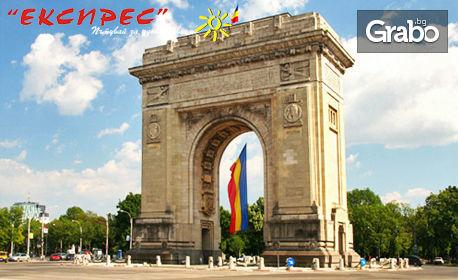 Еднодневна екскурзия до Букурещ с възможност за посещение на уникалния комплекс Терме Спа