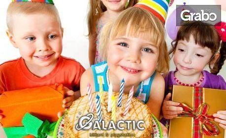 Рожден ден с меню за до 10 деца и игри на PlayStation, джаги, билярд и дартс