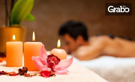 """SPA терапия """"Казабланка"""" с антистрес масаж с арган на цяло тяло - без или със вулканични камъни"""