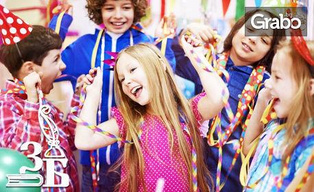 60 минути рожден ден за до 20 деца - с украса, дискотека и игри