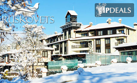 През Януари и Февруари в Добринище! Нощувка със закуска и вечеря, плюс минерален басейн и релакс зона