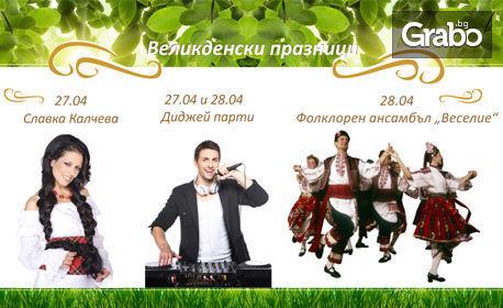 Великден в Пампорово! 2, 3 или 4 нощувки със закуски, обеди и вечери, празнична програма със Славка Калчева и DJ парти