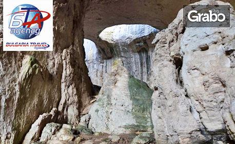 Виж пещерите Проходна и Съева дупка, Рибарица и екопътека Под пръските на водопада! Нощувка със закуска и транспорт