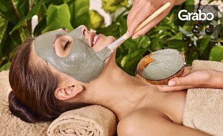 Дълбоко почистване на лице с козметичен уред Remington и терапия с маска по избор
